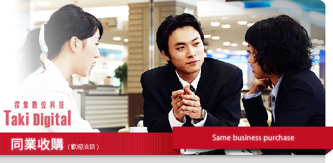 同業收購 Same business purchase
